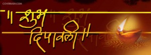 subh diwali facebook cover